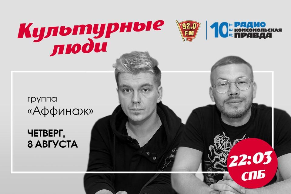 Что такое нуар-шансон: группа «Аффинаж» в студии радио КП в Петербурге