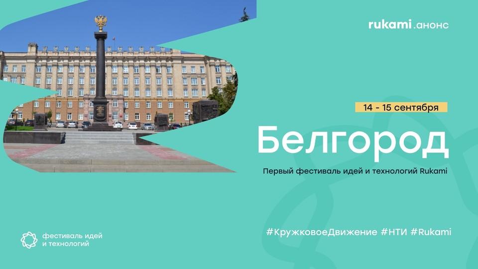 Фото сообщества Фестиваль RUKAMI ВКонтакте.