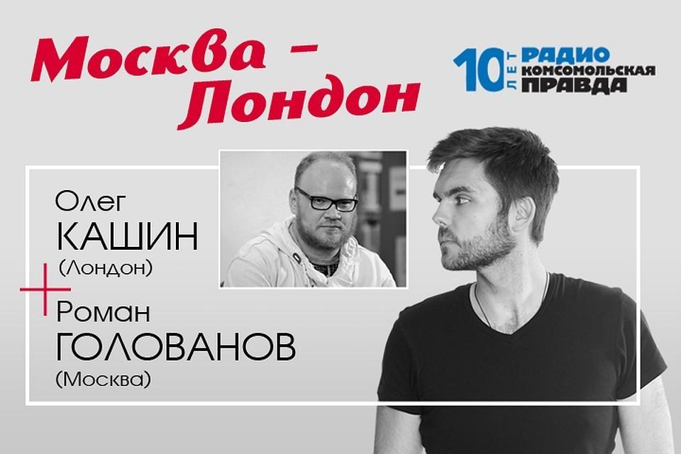Олег Кашин и Роман Голованов обсуждают очередной протест ради протеста