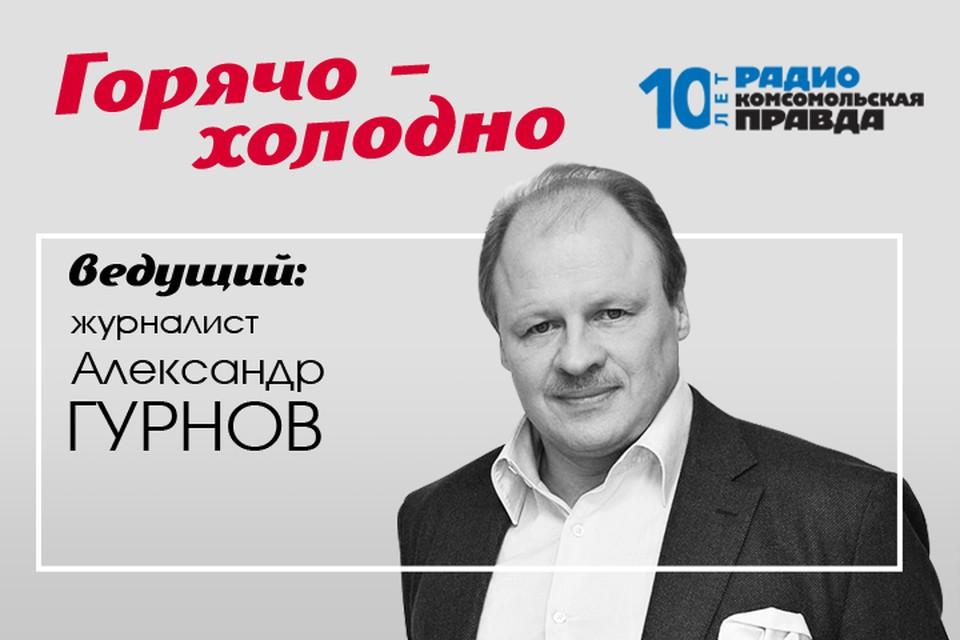 Публицист и журналист Александр Гурнов - о главных новостях дня