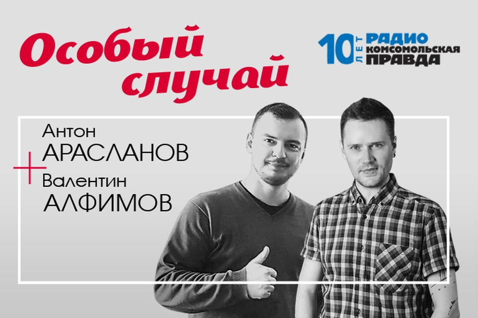 Антон Арасланов и Валентин Алфимов разбираются в мутной истории, произошедшей в Анапе.