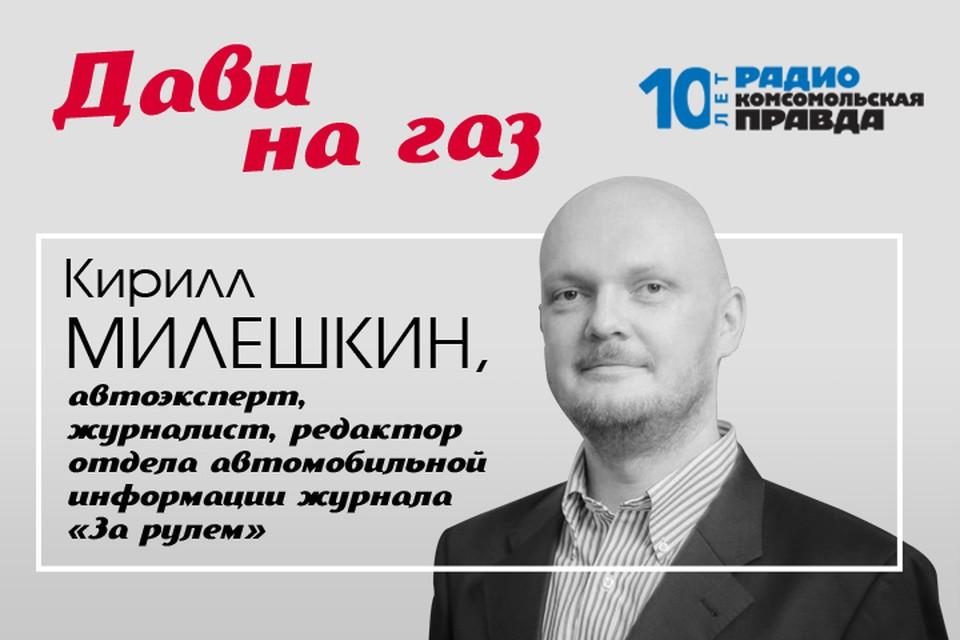Редактор отдела автомобильной информации журнала «За рулем» Кирилл Милешкин - обо всем, что касается российских дорог, водителей и машин