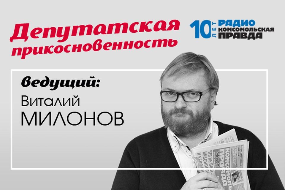 Виталий Милонов, Елена Кривякина и Валентин Алфимов обсуждают первые дни работы Госдумы и то, каких законов ждать в этом сезоне