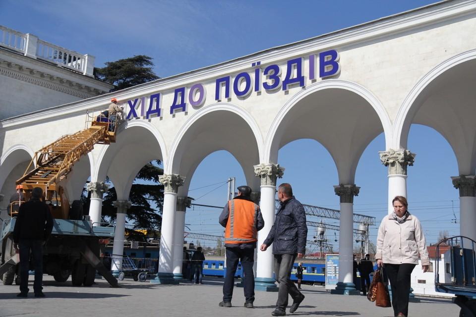 На Украине заявили, что восстанавливают пассажирское сообщение с Крымом. Фото: Александр МОЛЧАНОВ