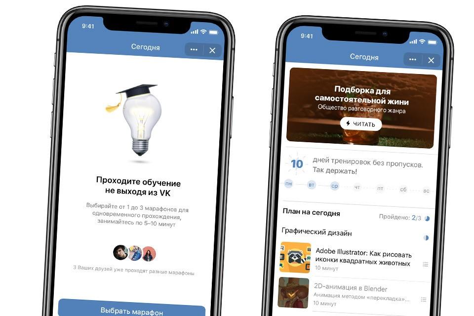 Сейчас ВКонтакте проводит отбор авторов, чьи марафоны будут представлены на платформе уже при её запуске.