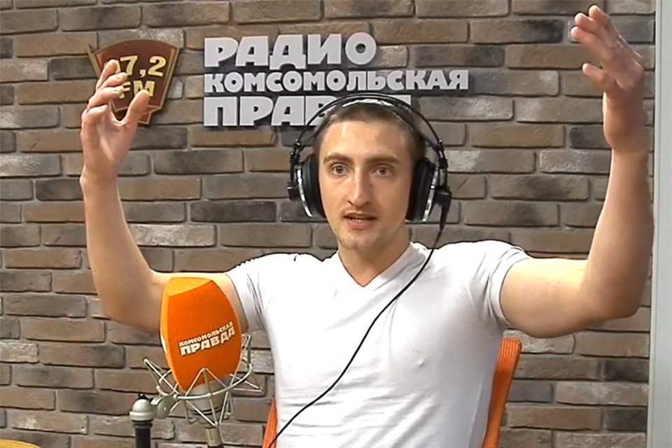 Павел Устинов в гостях у Радио «Комсомольская правда».