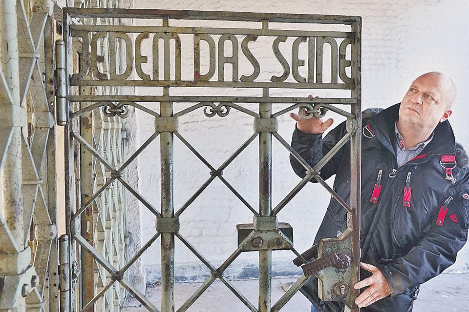 Те самые ворота в концлагерь Бухенвальд с надписью «Каждому - свое».