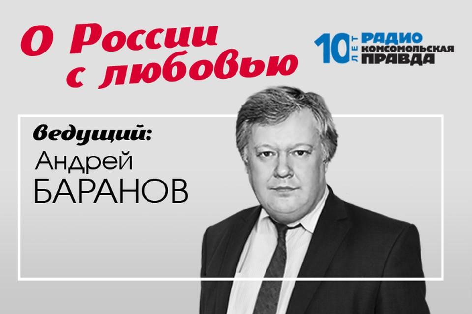 Андрей Баранов - с обзором публикаций в иностранных СМИ о нашей стране