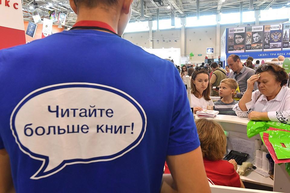 На 31-й Московской международной книжной выставке-ярмарке.