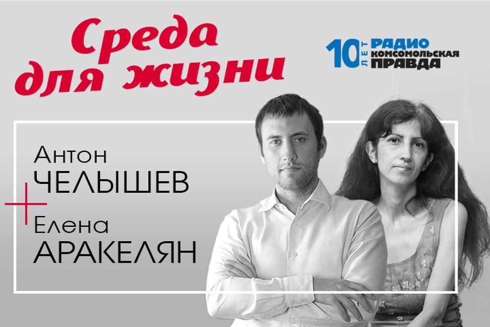 Антон Челышев и Елена Аракелян обсуждают с экспертами снижение ставок по ипотеке в подкасте «Среда для жизни» Радио «Комсомольская правда»