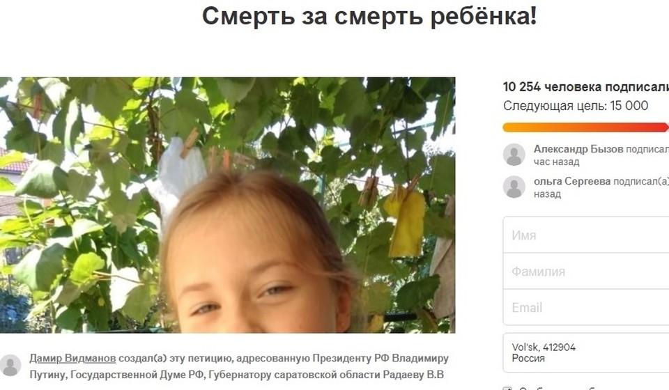 Петиция набрала уже более 10 тысяч подписей