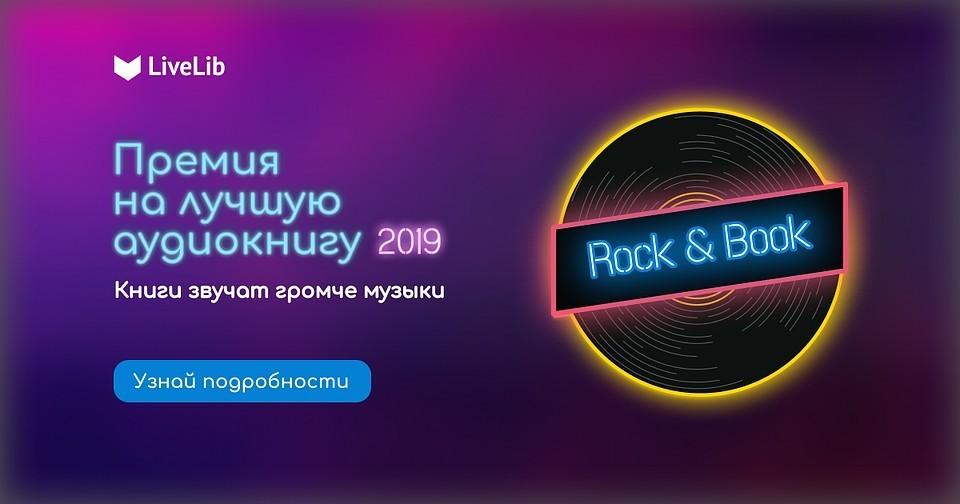 LiveLibподводит итоги первого этапа голосования премии «Rock&Book»