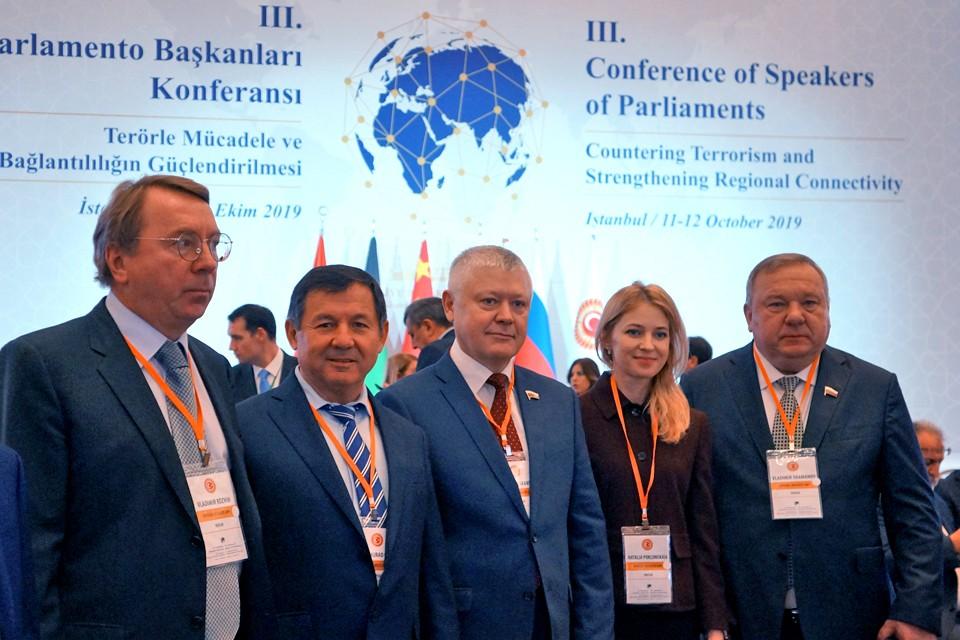 НАталья Поклонская с российской делегацией в Стамбуле на Третьей конференции спикеров парламентов по противодействию терроризму и укреплению регионального взаимодействия.