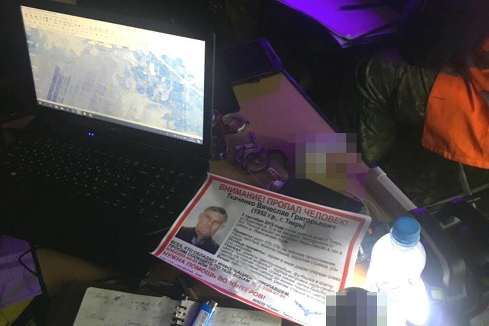 Дедушку искало более 80 человек. Фото: Вконтакте, ВПСО Сова Тверь и Тверская область, Инна Крафчик