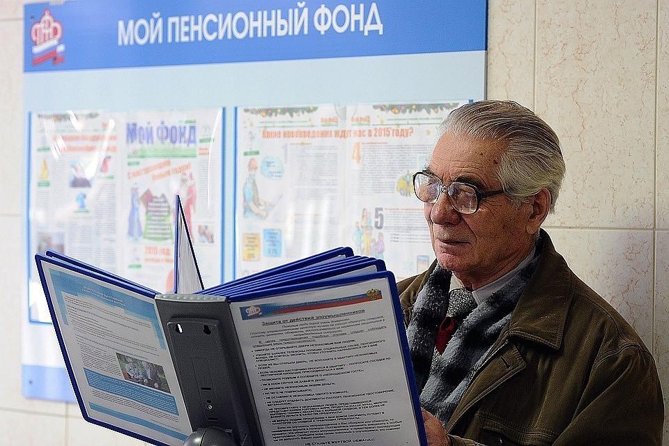 На пенсию можно выйти раньше Фото: Александр РЮМИН/ТАСС