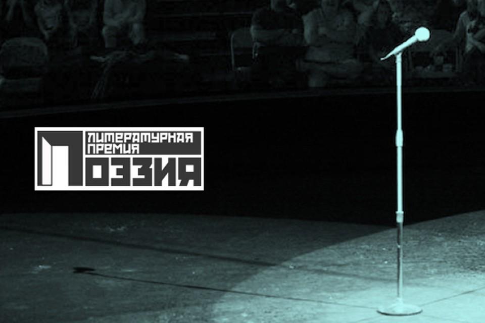 На награду претендовали сто стихотворений, написанных на русском языке