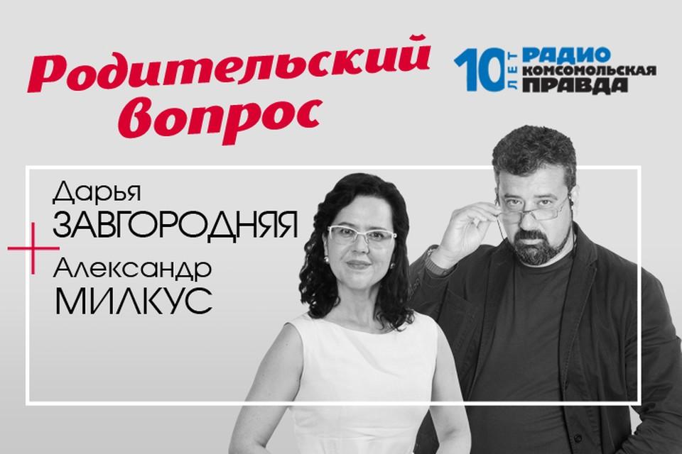 Александр Милкус и Дарья Завгородняя обсуждают с Максимом Кронгаузом и Натальей Боженковой, кто и как убивает русский язык.
