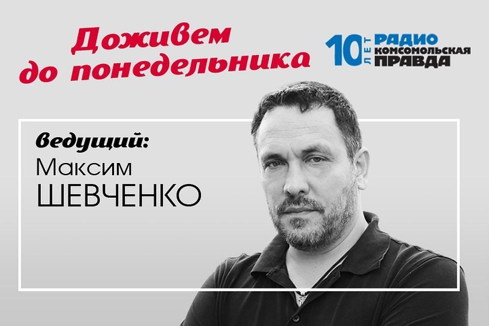 Максим Шевченко и Валентин Алфимов обсуждают, можно ли было спасти Советский Союз.