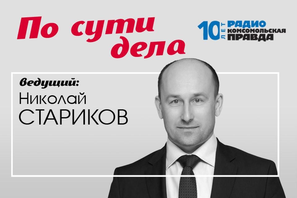 Николай Стариков и Владимир Ворсобин обсуждают главные темы дня