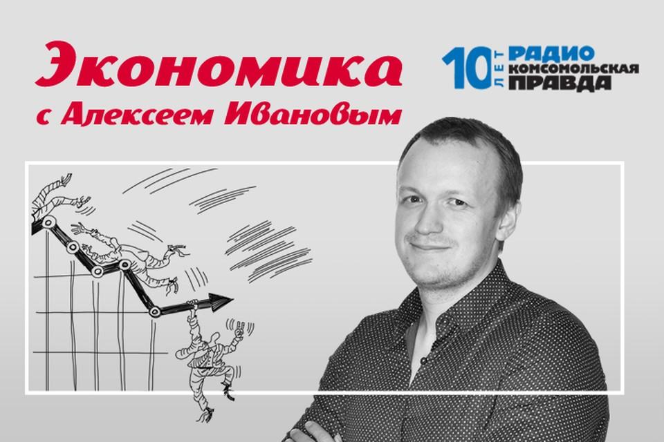 Экономист Евгений Надоршин и Алексей Иванов обсуждают главные экономические темы.