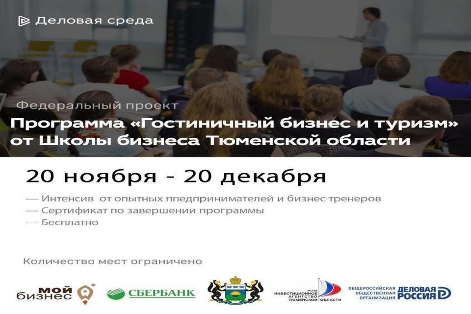 В Тюменской области стартует обучающая программа «Гостиничный бизнес и туризм»