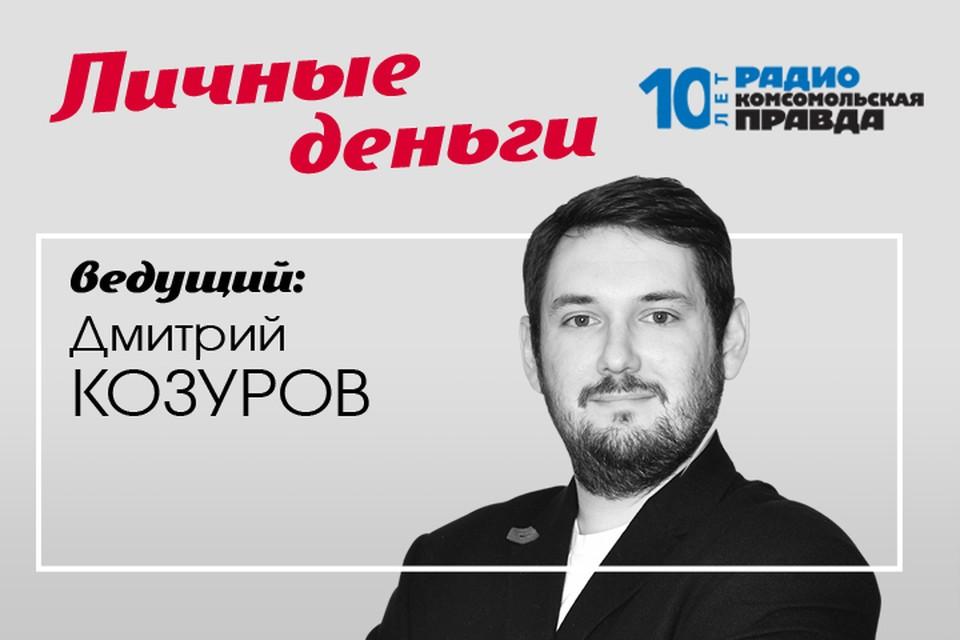 Дмитрий Козуров знает всё о финансах