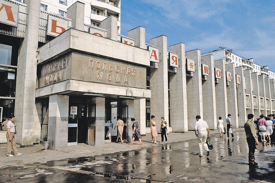 Было. Очень популярный в советские времена магазин «Польская мода» сохранил прежнее название, но превратился в обыкновенный универмаг, каких в Москве сотни. Фото: Борис Ельшин/РИА Новости
