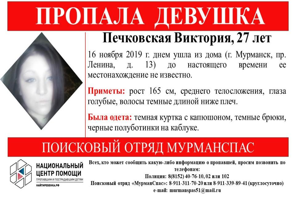 Уже почти неделю местонахождение северянки не известно. Фото: vk.com/murmanspas51