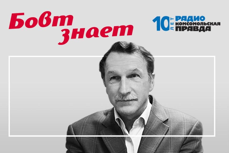 Политолог Георгий Бовт - про главные темы дня.