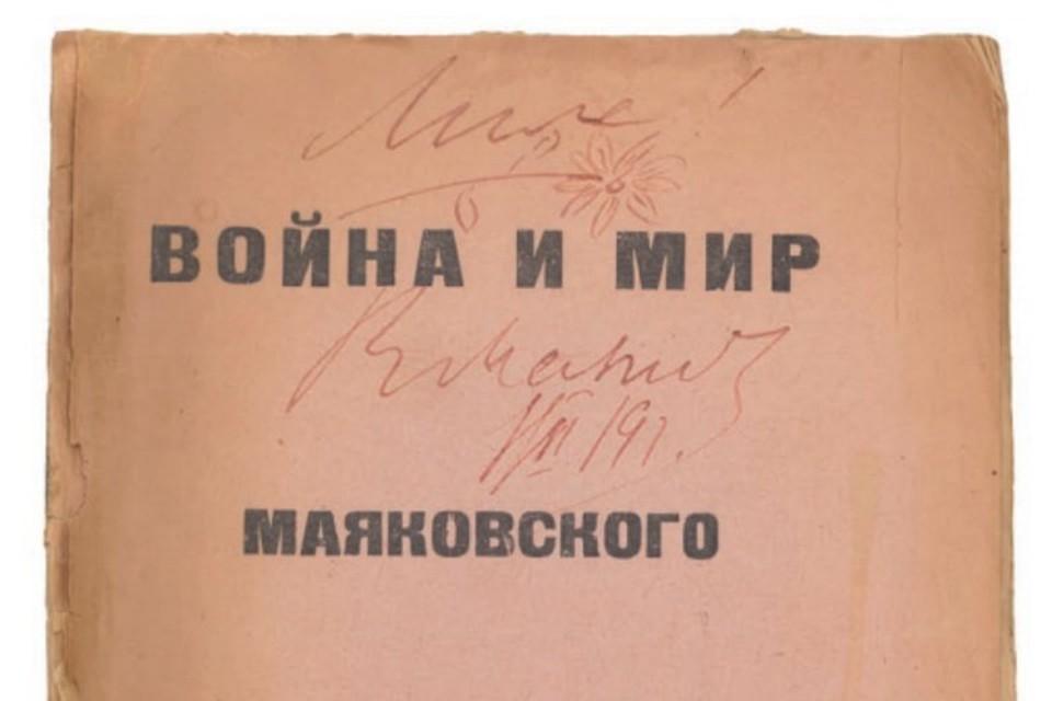 На российских торгах автограф Маяковского, адресованный Брик, выставляется впервые. Фото: https://art.auction-house.ru.