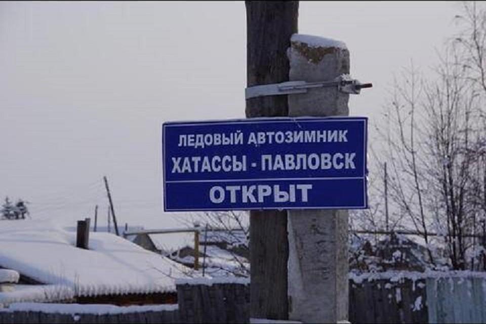 """Ожидается, что движение машин массой до 20 тонн на участке """"Хатассы-Павловск"""" откроется 20 декабря."""