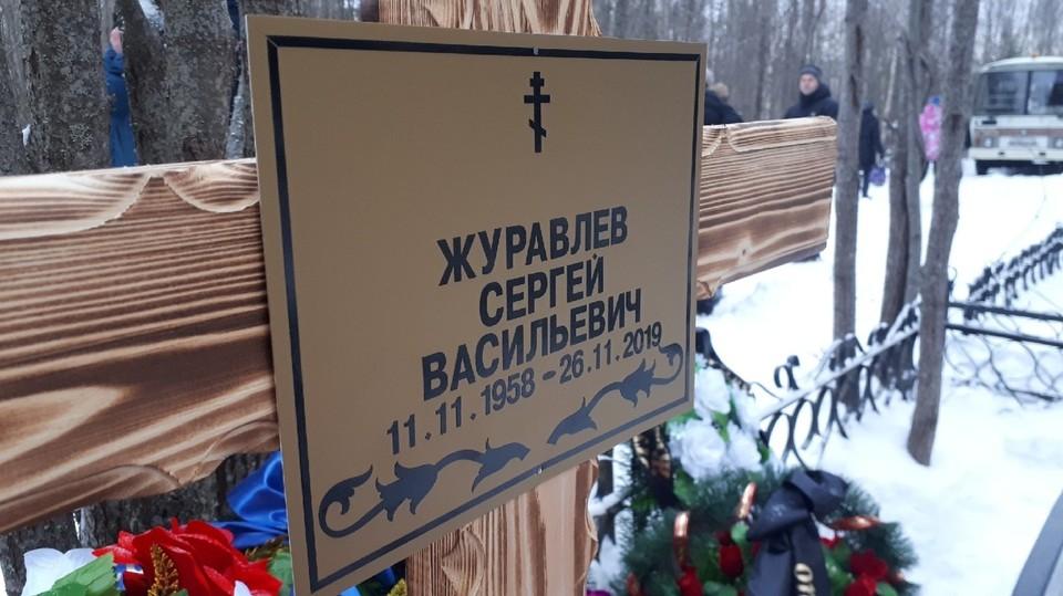 Сергея Васильевича похоронили на Човском кладбище