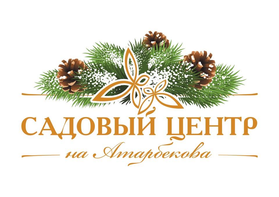 Садовый центр на Атарбекова - спонсор акции