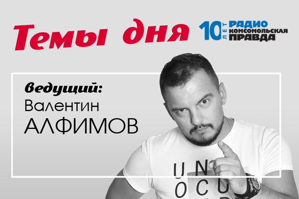 Валентин Алфимов - с главными темами дня.