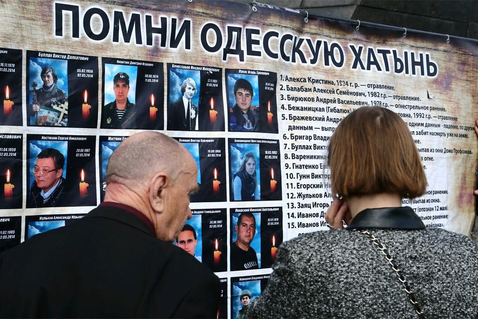 Весна 2016 года, Донецк. У стенда с именами жертв трагедии в Одесском доме профсоюзов.