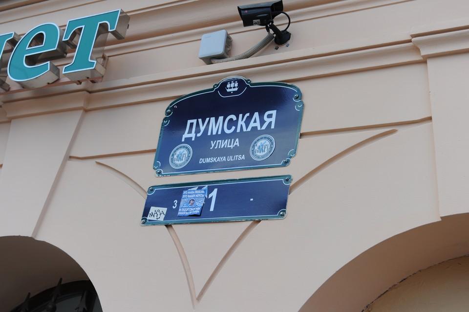 Пьяный парень поймал попутку на Думской и остался без телефона