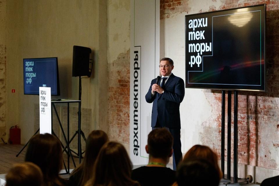 Глава Минстроя Владимир Якушев открыл второй поток программы АРХИТЕКТОРЫ.РФ