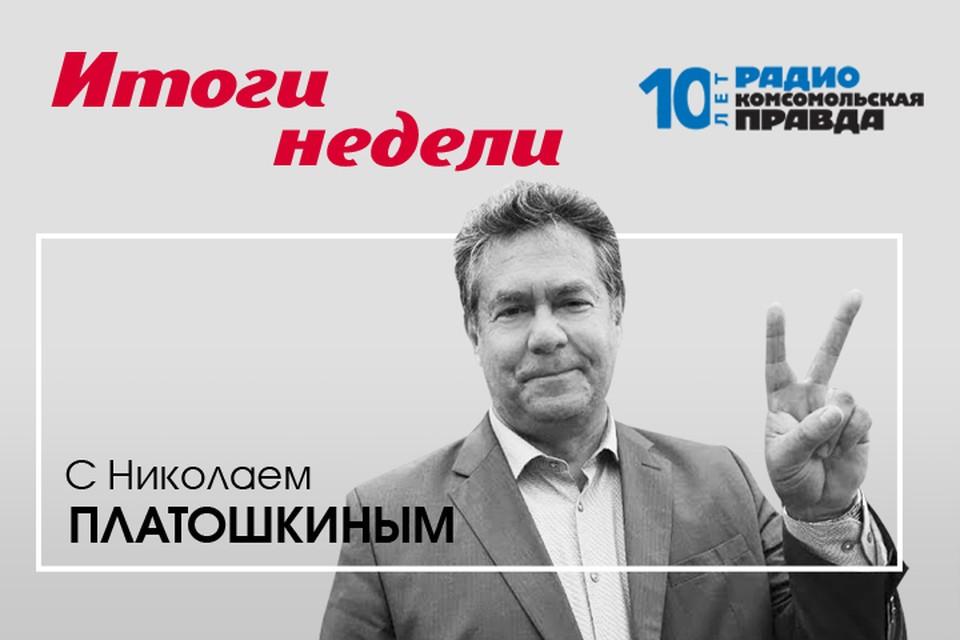 Николай Платошкин и Валентин Алфимов подводят итоги недели.