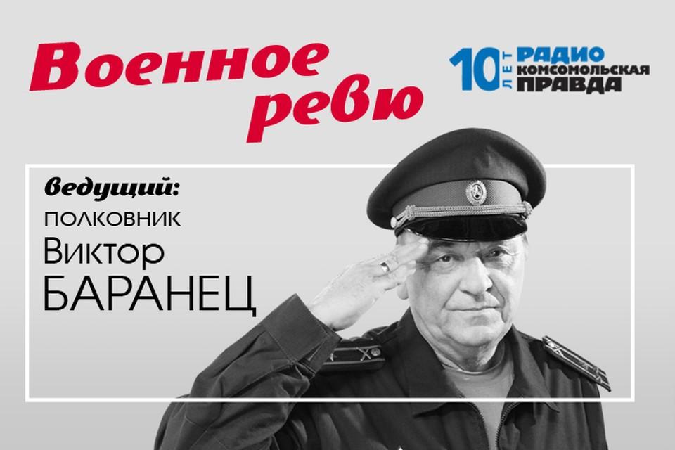 Полковники Баранец и Тимошенко отвечают на все армейские вопросы.