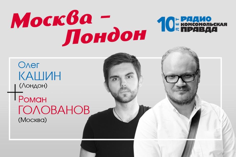 Роман Голованов и Олег Кашин подводят итоги года.
