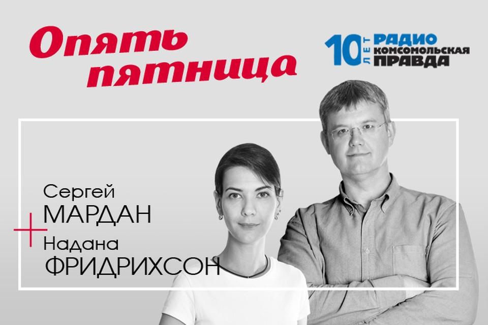 Сергей Мардан и Надана Фридрихсон обсуждают главные новости недели.