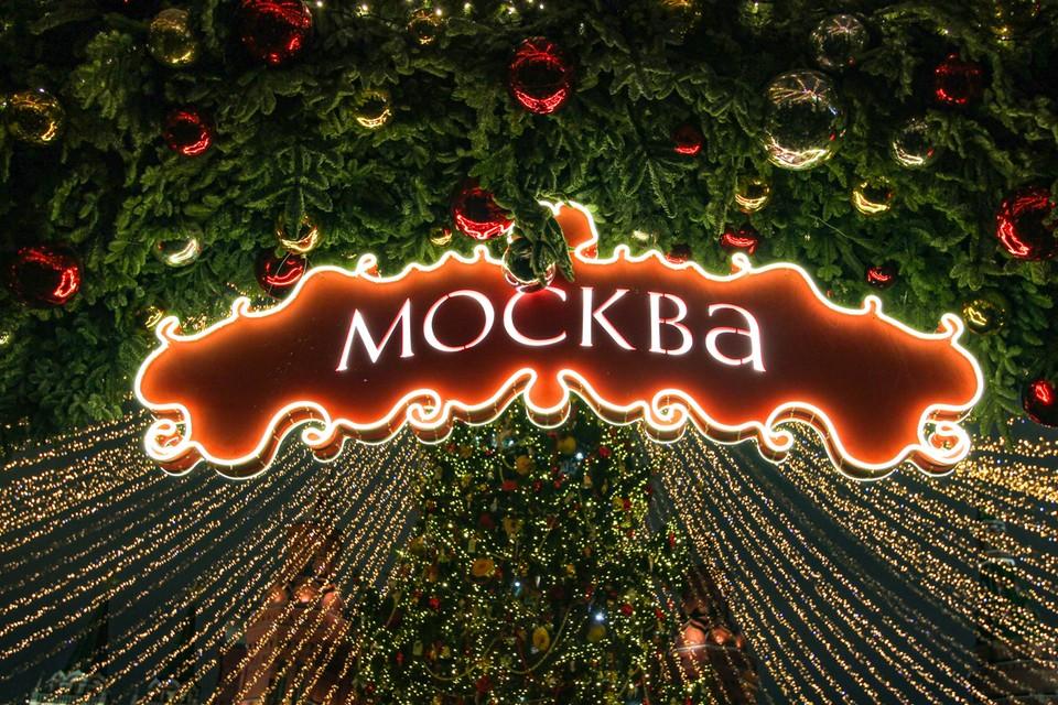 В Москву пришел Новый год!