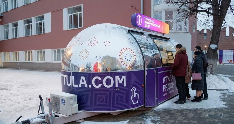 В Туле работает новый информационный центр для туристов