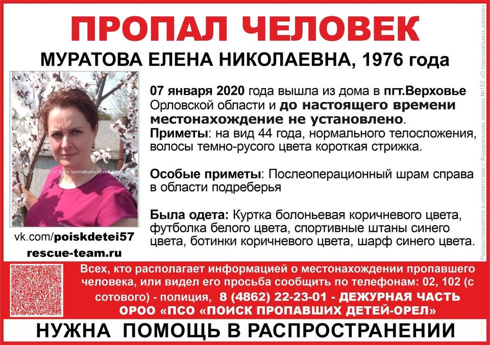 В Орловской области ищут пропавшую 43-летнюю жительницу Верховья