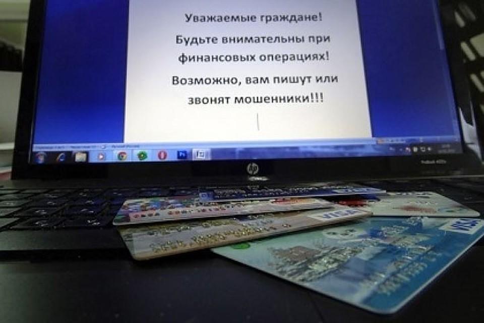 Три жителя Ноябрьска одновременно пожаловались полиции на мошенников