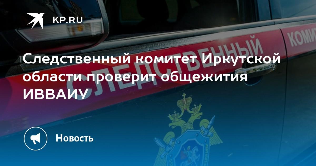 казино иркутск следственный комитет