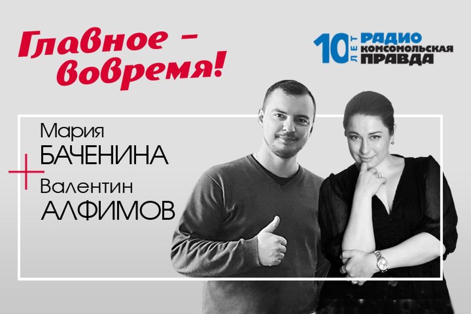 Обсуждаем главные утренние темы в программе «Главное-вовремя» на Радио «Комсомольская правда».