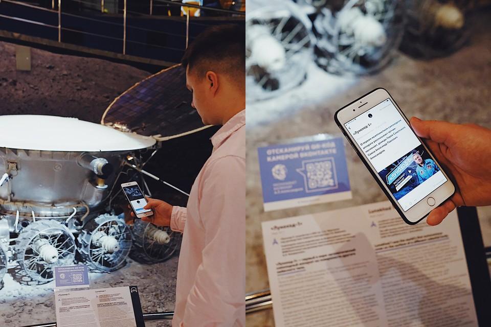 С помощью QR-кодов посетители смогут узнавать об экспонатах не только сухие факты, но и личные истории от участников космических экспедиций.