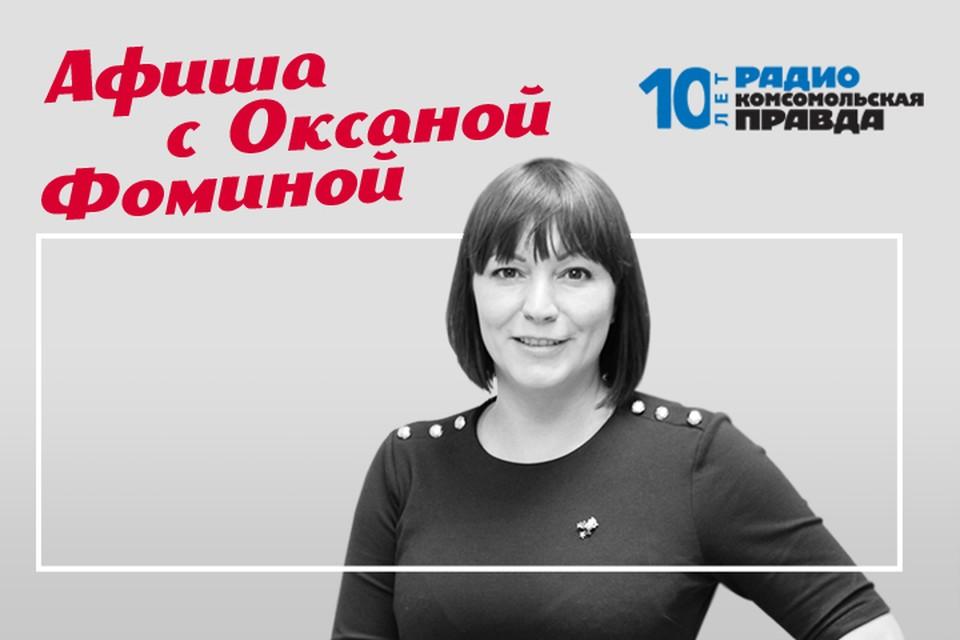 Наш гид по отдыху и развлечениям Оксана Фомина рассказывает о событиях, которые нельзя пропустить