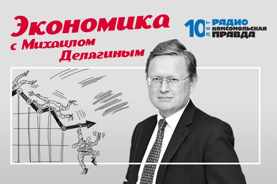 Доктор экономических наук Михаил Делягин - про главные темы дня.